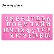 Free shipping Russian alphabet cooking tools fondant food-grade silicone mold cake decoration lace silicone mold free shipping xgecu v8 05 russian