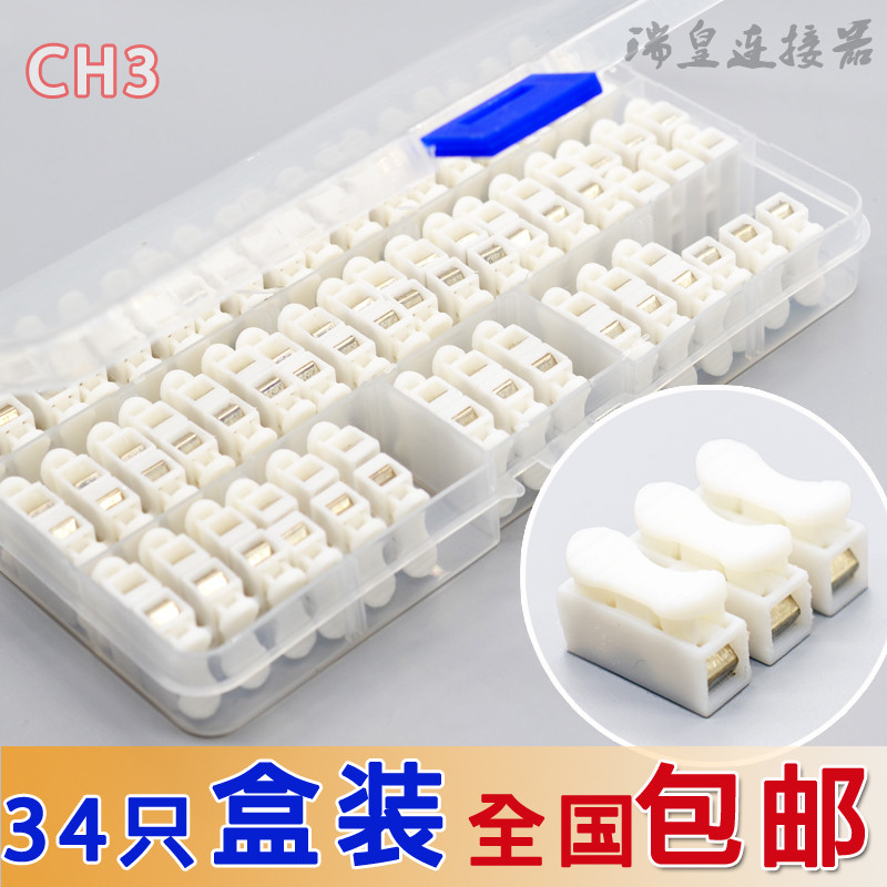 34PCS Wire connector 3 press type butt joint terminal universal ...