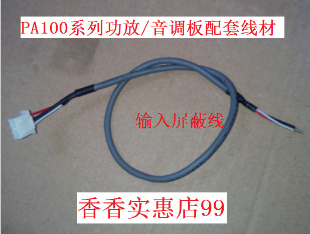 Free Shipping 29cm Audio signal input shielded Wire 2P Cable with 3pin Terminal Connector american more level 3 workbook with audio cd
