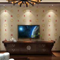 Cinese classica carta da parati vintage TV sfondo muro di benedizione calligrafia studio portico sala da tè hotel PVC carta da parati in vinile