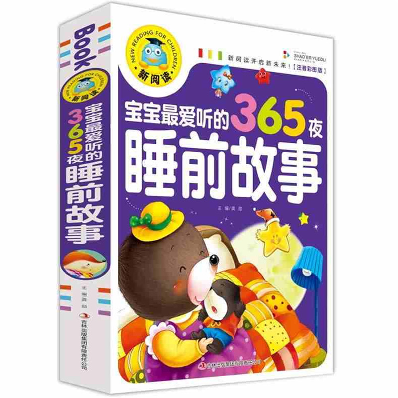 Chinese Mandarin Story Book ,365 nights stories Pinyin Pin Yin Learning Study Chinese Book for Kids Toddlers (Age 0-5)(China)