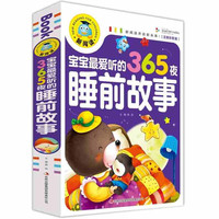 Chinese Mandarin Story Book 365 Nights Stories Pinyin Pin Yin Learning Study Chinese Book For Kids