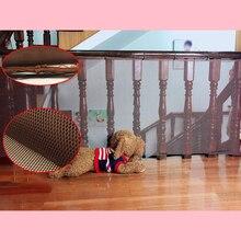 Детская Лестница защитная сетка защита рельс Балконная лестница забор Балконный забор для детей сетка для лестничных ограждений декоративная сетка толстый жесткий сетчатый
