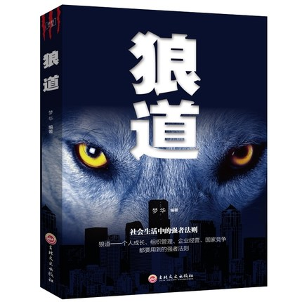 Wisdom Of Wolves Chinese Books For Adult The Success Rule Of The Strong And Learn To Teamwork Success Psychology Book