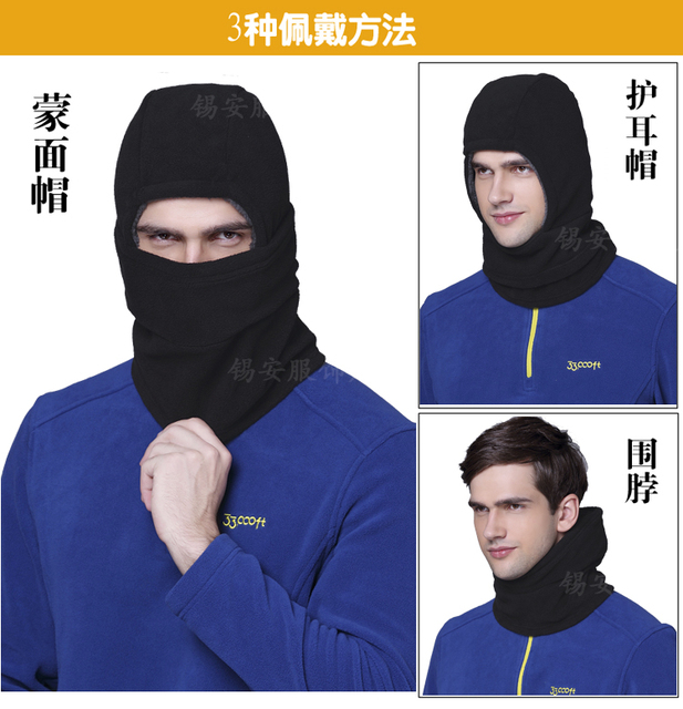 Winter hat men and women set cap thick warm cap riding wind  hat masked cold collar ear cap