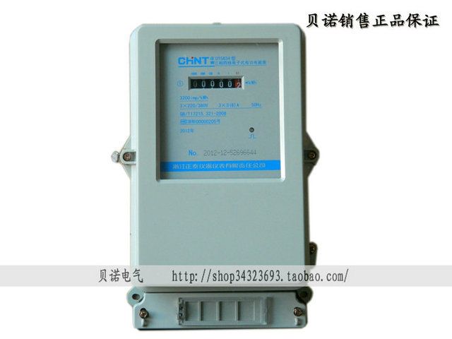 Original new 100% , electronic four phase three wire active electric ...