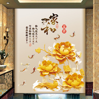 New 5D wall sticker HD Golden peony PVC removable waterproof DIY stickers TV backdrop decorative painting creative wallpaper
