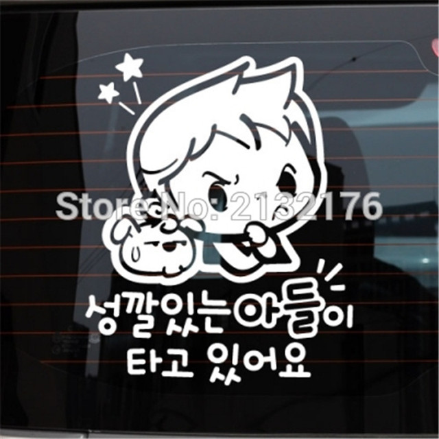 Korean boy have individual character die cut decal sticker vinyl for car truck auto white