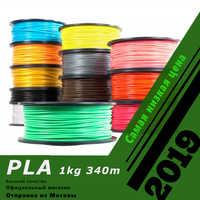 PLA! Beaucoup de couleurs YOUSU filament plastique pour ANET imprimante 3d/1 kg 340 m/PETG/NYLON/bois/carbone expédition de moscou