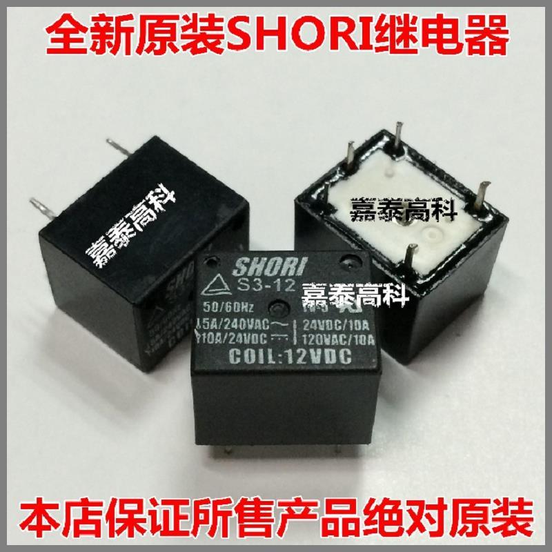 Free shippingOriginal relay type S3-12 12V 12VDC DC12V 10A 5 feet to ensure