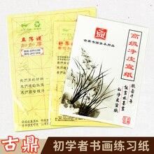 Белая рисовая бумага для рисования китайская живопись практика каллиграфии Xuan бумага бамбуковая рисовая бумага 12/15 отсеков Mao Bianzhi