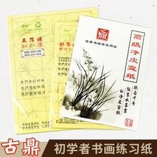 Rice-Paper Bamboo Painting Calligraphy White for Practise 12/15-Compartments Mao Bianzhi