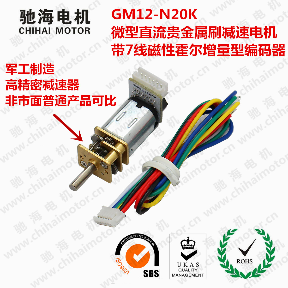 GM12-N20 miniature DC gear motor magnetic 7-wire Hall coded carbon brush intelligent car