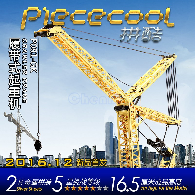 New Piececool Crawler Crane P081-GK Model 3D laser cutting Jigsaw puzzle DIY 3D Metal model Puzzle Toys For Audit and Children 1
