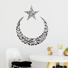 Moon Star Islamic Wall Stickers Muslim Arabic For Home Decor Living Room Mosque Black Vinyl God Allah Quran Mural DIY Decal
