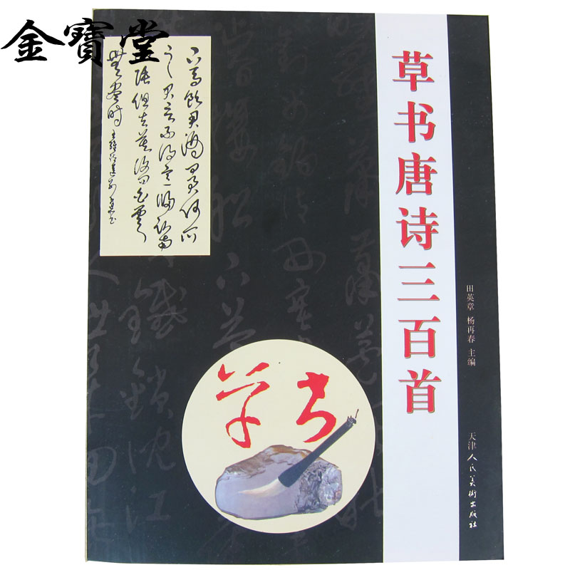 Copybook For Chinese Calligraphy, Copy Book For Mo Bi Zi,Cursive Script Cao Shu Chinese Poetry Of The Tang Dynasty Shu Fa