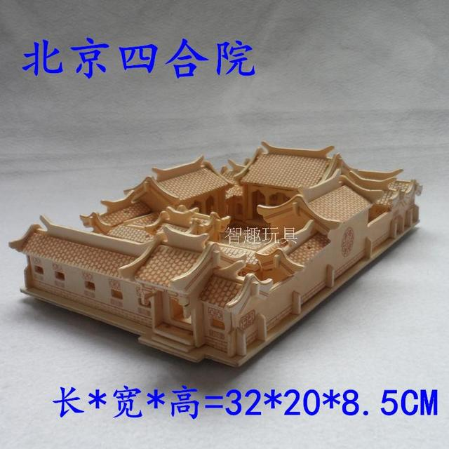 wooden 3D building model toy gift puzzle hand work assemble game woodcraft construction kit beijing courtyard house Siheyuan set