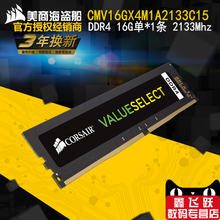 16G single DDR4 2133Mhz memory three years new replacement