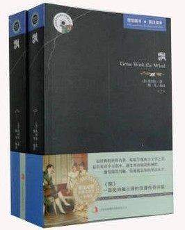 2pcs/set The bilingual version of gone with the wind bilingual Chinese and English version world masterpiece