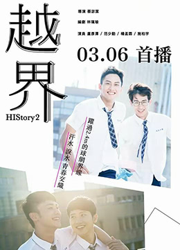 《越界》2018年台湾爱情,同性电视剧在线观看