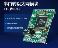 Serial Port to Ethernet Module TTL to RJ45 ZNE-100TA
