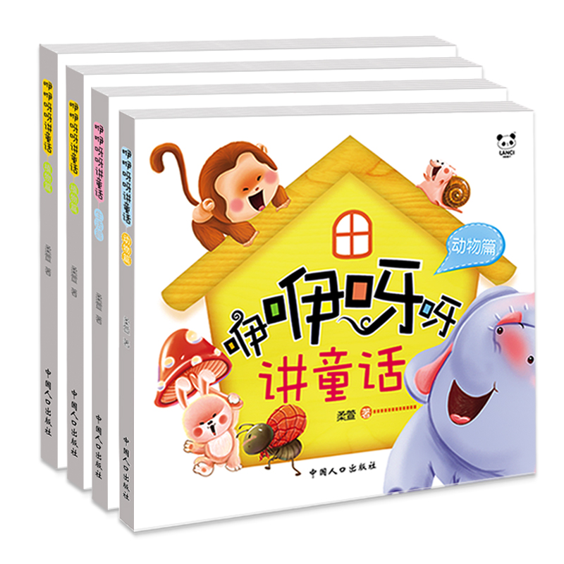 Chinese Babbling Fairy Book Baby Short Stories Books Age 0-3 Years Old Big Words Picture Book ,set Of 4