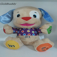 English Version Singing Speaking Multifunctional Musical Dog Doll Baby Educational Toys Stuffed Plush Dog Toy 26CM