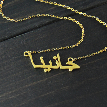 Custom necklace,Personalzied name necklace ,Arabic necklace,personalized name necklace jewelry,Gift for mom image