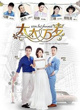《太太万岁》2016年中国大陆剧情,家庭电视剧在线观看