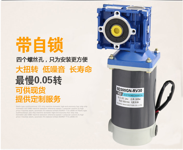 DC12V/24 V 300 W 5D300GN-RV30 1800 об/мин DC мотор червь передач самоблокирующимся редуктора высокий крутящий момент/выходной вал Диаметр 14 мм