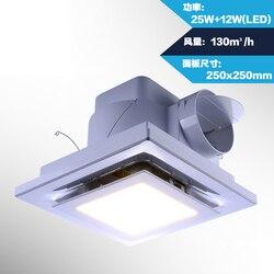 Ceiling fan 8 inch LED lighting energy-saving exhaust fan exhaust 250*250mm remove TVOC HCHO PM2.5
