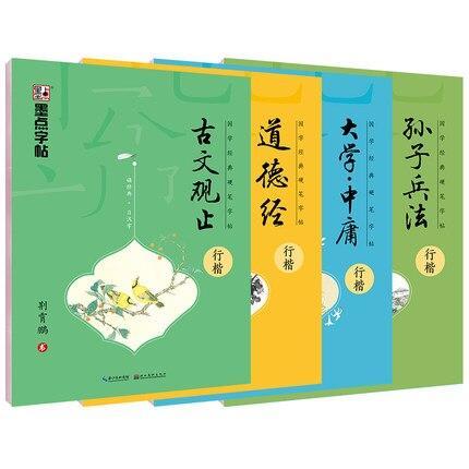 4pcs Chinese Calligraphy Copybook Pen Practice Xingkai --Tao Te Ching / University Moderation/ The Art Of War / Classical View