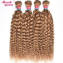 מרץ מלכת 4 חבילות שיער מתולתלות לארוג שיער ברזילאי חבילות #27 דבש בלונד שיער אדם אריגה לתפור בשיער תוספות