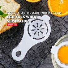 Plastic Egg Dividers Yolk Separator Safe Practical Hand Tools Kicthen Cooking Gadgets