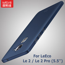 "LeEco Le 2 Case Cover Msvii Slim Skin Cases For Letv Le Eco Le 2 Pro Case Letv Le2 Hard PC back Cover For LeEco Le S3 Cases 5.5""(China)"