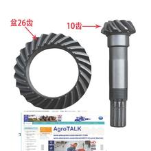 Changfa tractor CF304 CF404, the spiral bevel gear with shaft for front axle , part number:
