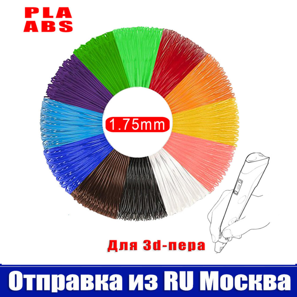 for 3D PEN ABS PLA 10M/roll DIY 3 D Drawing Pens With 1.75mm Birthday Toy Gift For Kids Present 3 D Pen Ship from RU MOSCOW