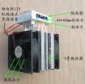 Thermoelectric Peltier Refrigeration Water Cooling System Cooler fan with TEC1-12715 Water Cooling System