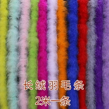 2M 14-color diy feather strip Long pile tops Colored top feathers wedding dress Shoe jewelry decoration material AC073