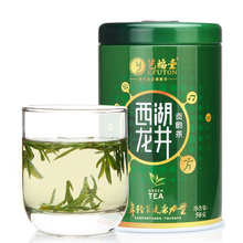 China 2017 Spring New 50g Premium Gong Yun West Lake Dragon Well Bulk Tea Natural Xihu Longjing Slimming Tea Long Jing Green Tea(China)