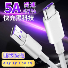 Wholesale 10pcsIt is applicable to the max2/3note2/3/8se for xiaomi 6 quick charge MIX2 charging line 4C/4S/5/5S