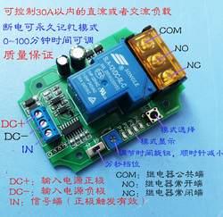 Мощный модуль реле самоконтрящаяся/power задержка выключения/вкл/выкл/импульсный сигнал 5/12/24 V