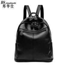Сумка 2017 новый прилив студентки рюкзак мода повседневная Корейский сумка