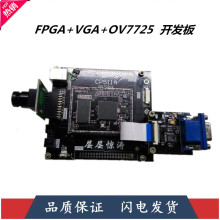 FPGA+VGA+OV7725 Video image FPGA development board Image acquisition board CP511A 4 road ds18b20 temperature inspection rs485 acquisition board module stm32f103c8t6 development board