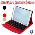 Для Samsung GALAXY Tab 9.7 T550 T555 съемный российской клавиатура + роскошных ретро ультратонких PU кожаный чехол стенд крышка