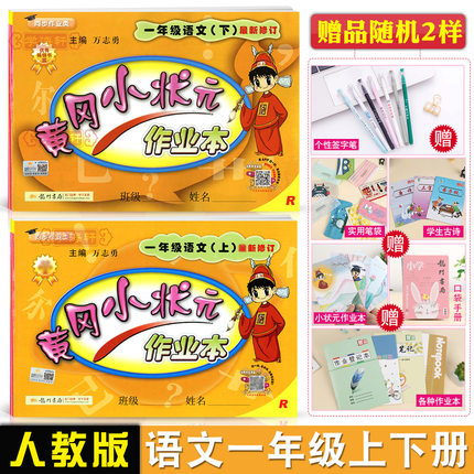 2pcs Primary School Chinese Mandarin Paper Workbook For Grade One Volume 1 And II (Shang And XIA) ,Renjiao Edition