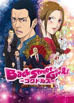 《后街女孩》2018年日本喜剧,动画动漫在线观看
