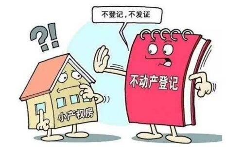 最难转手的五种房产,买房的时候最好别碰!