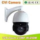 ①  YUNSYE CVI PTZ Камера 1080p Высокоскоростной шар мини 4-дюймовый ir80m 22-кратный зум 4.3-94.6mm  ✔