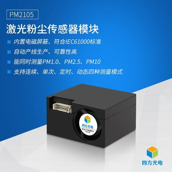 Сильное помехоподавление лазерной фотолампы PM2105.